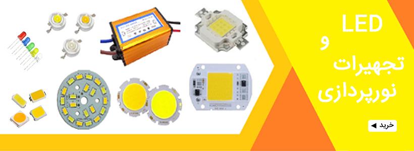 خرید LED و تجهیزات نورپردازی