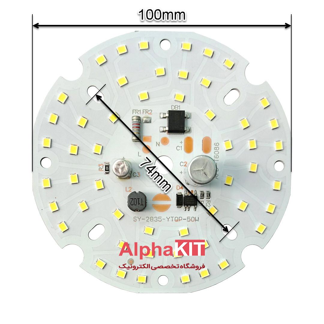 ال ای دی 50 وات 220 ولت سفید مهتابی قطر 100 میلیمتر آنتی شوک دار