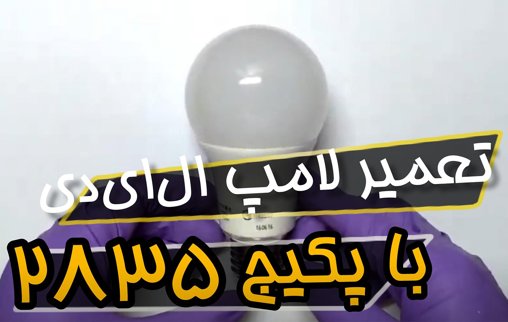 آموزش تعمیر لامپ ال ای دی با پکیج 2835